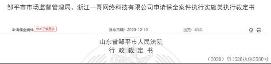 """""""一哥悠购""""运营商涉嫌传销 邹平法院裁定冻结4亿存款"""